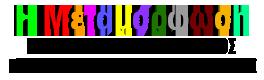 """Βρεφονηπιακός Σταθμός Ιεράς Μητροπόλεως Δημητριάδος """"Μεταμόρφωση"""""""